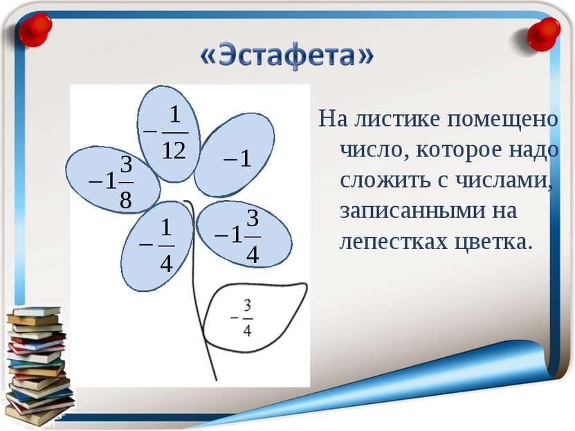 На листике помещено число, которое надо сложить с числами, записанными на леп...