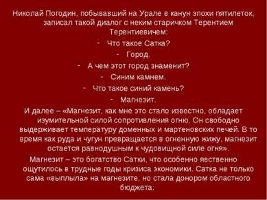 Николай Погодин, побывавший на Урале в канун эпохи пятилеток, записал такой д...