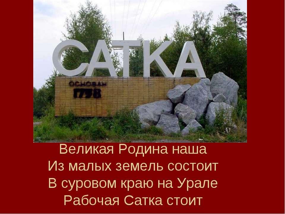 Великая Родина наша Из малых земель состоит В суровом краю на Урале Рабочая С...