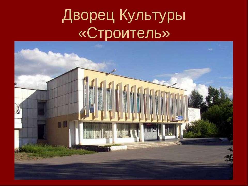Дворец Культуры «Строитель»