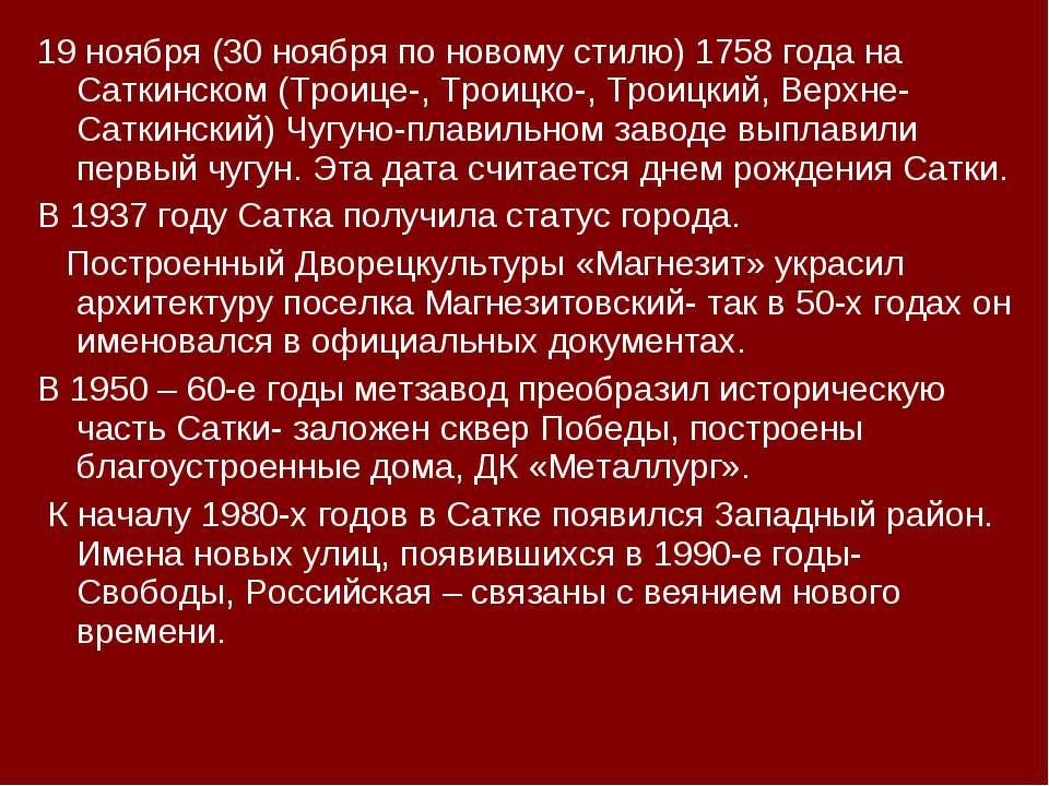 19 ноября (30 ноября по новому стилю) 1758 года на Саткинском (Троице-, Троиц...