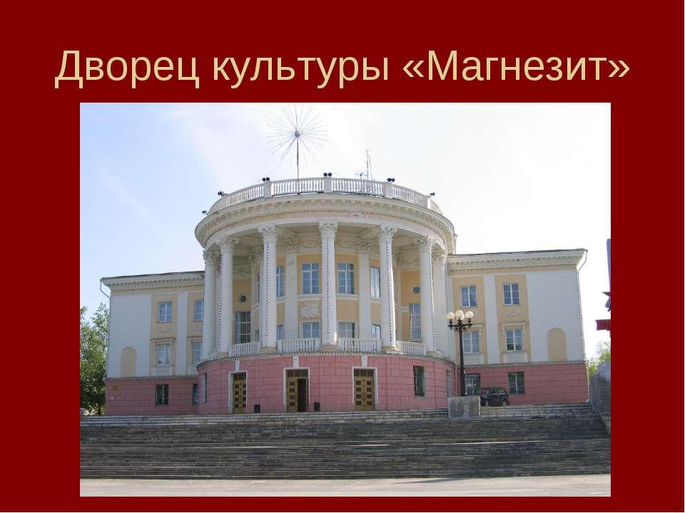 Дворец культуры «Магнезит»