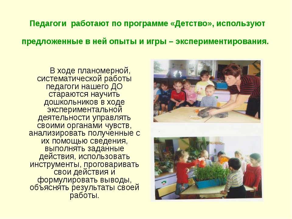 Педагоги работают по программе «Детство», используют предложенные в ней опыты...