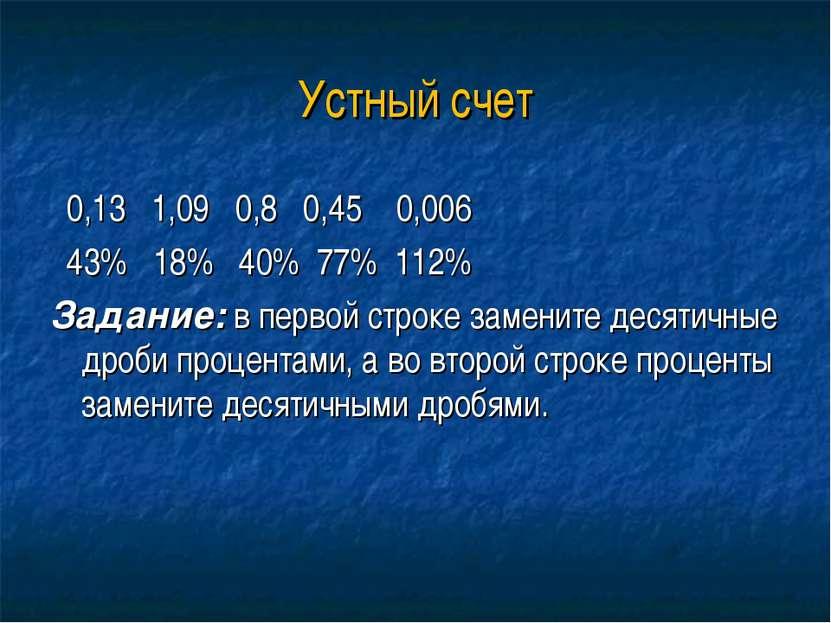 Устный счет 0,13 1,09 0,8 0,45 0,006 43% 18% 40% 77% 112% Задание: в первой с...