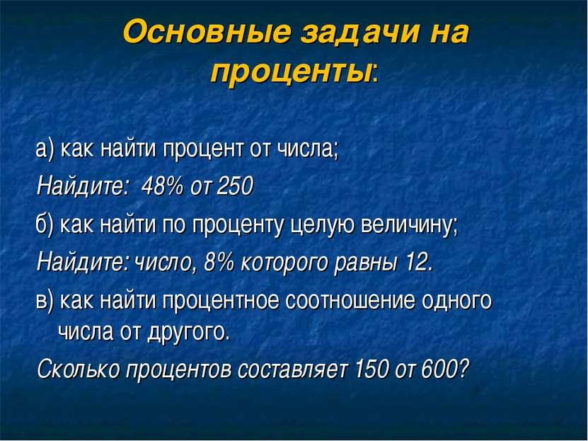 Основные задачи на проценты: а) как найти процент от числа; Найдите: 48% от 2...