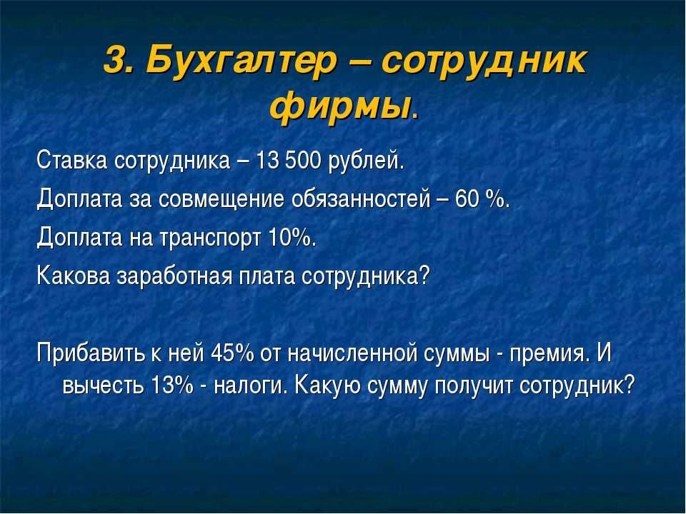 3. Бухгалтер – сотрудник фирмы. Ставка сотрудника – 13 500 рублей. Доплата за...
