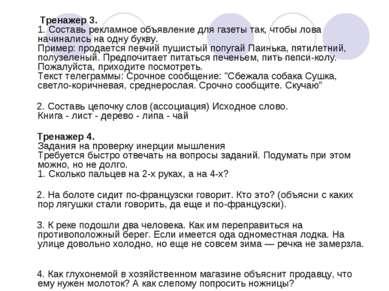Тренажер 3. 1. Составь рекламное объявление для газеты так, чтобы лова начина...