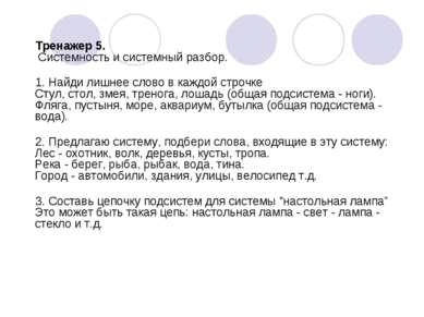 Тренажер 5. Системность и системный разбор. 1. Найди лишнее слово в каждой ст...