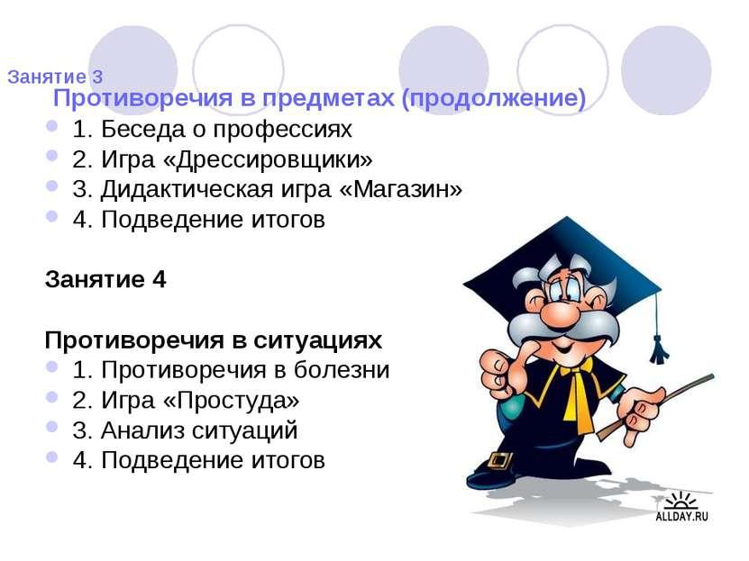 Занятие 3 Противоречия в предметах (продолжение) 1. Беседа о профессиях 2. Иг...