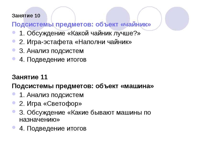 Занятие 10 Подсистемы предметов: объект «чайник» 1. Обсуждение «Какой чайник ...
