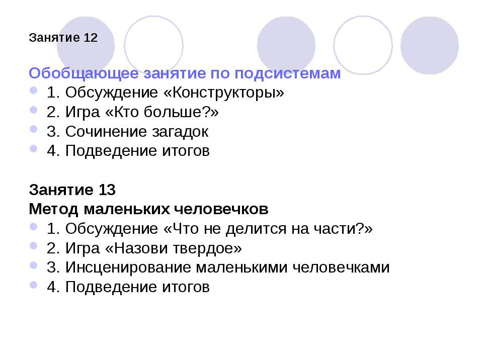 Занятие 12 Обобщающее занятие по подсистемам 1. Обсуждение «Конструкторы» 2. ...