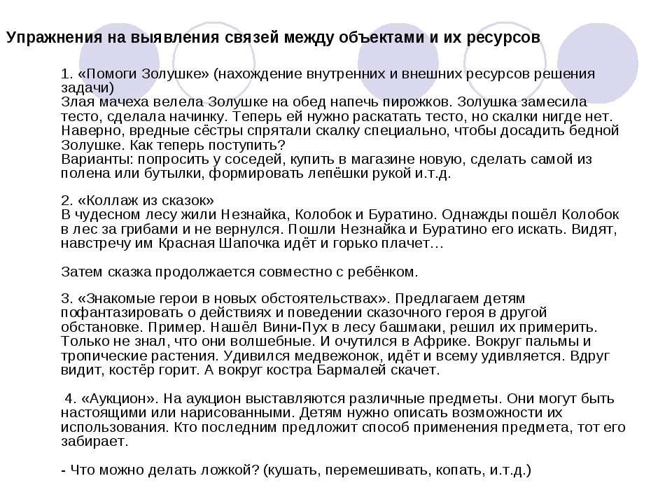 Упражнения на выявления связей между объектами и их ресурсов 1. «Помоги Золуш...