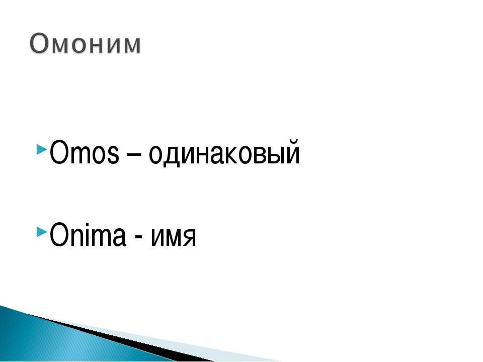 Omos – одинаковый Onima - имя