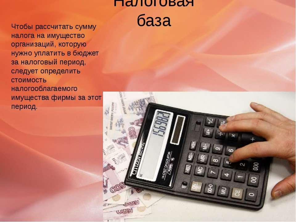 Налоговая база Чтобы рассчитать сумму налога на имущество организаций, котору...