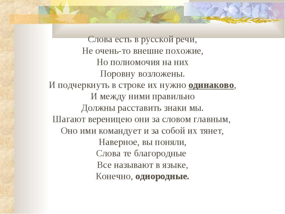 Слова есть в русской речи, Не очень-то внешне похожие, Но полномочия на них П...