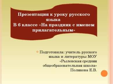 Подготовила: учитель русского языка и литературы МОУ «Рылевская средняя общео...