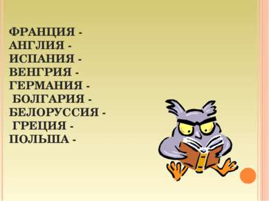 ФРАНЦИЯ - АНГЛИЯ - ИСПАНИЯ - ВЕНГРИЯ - ГЕРМАНИЯ - БОЛГАРИЯ - БЕЛОРУССИЯ - ГРЕ...