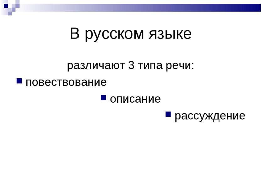В русском языке различают 3 типа речи: повествование описание рассуждение