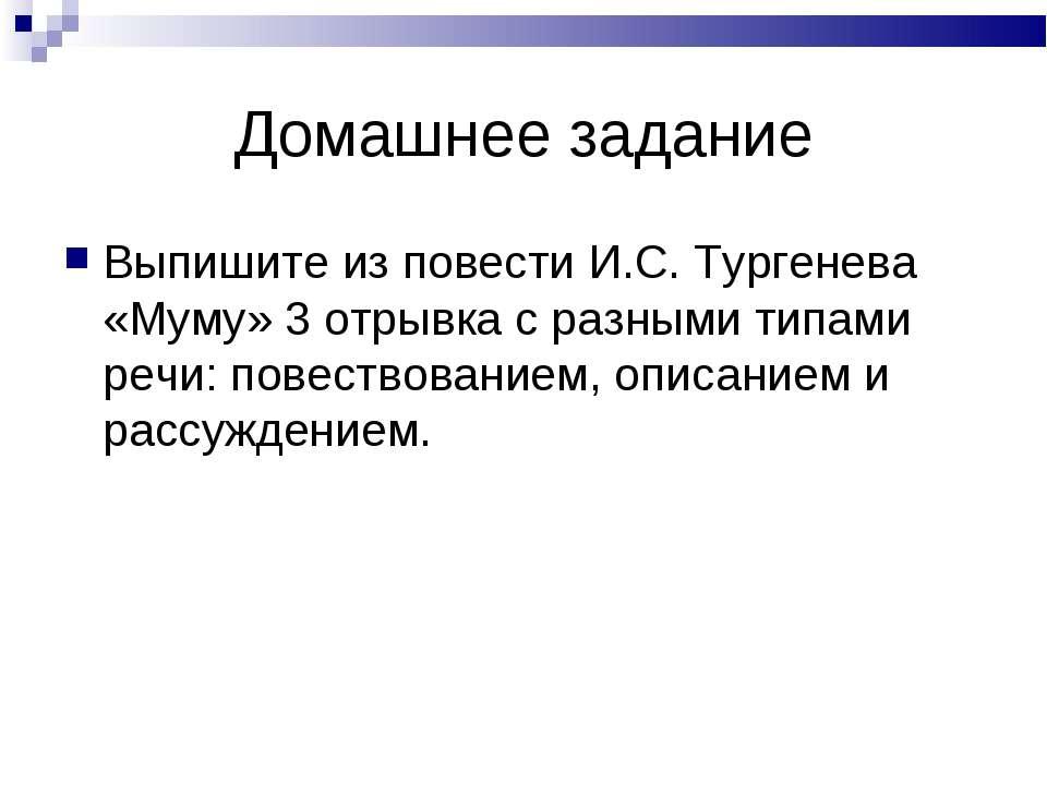 Домашнее задание Выпишите из повести И.С. Тургенева «Муму» 3 отрывка с разным...