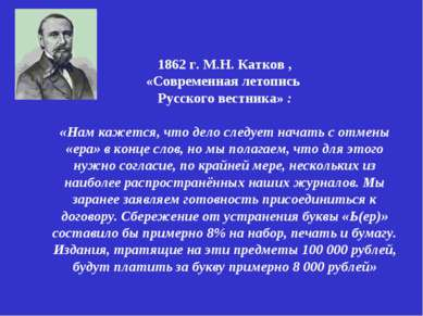 1862 г. М.Н. Катков , «Современная летопись Русского вестника» : «Нам кажется...