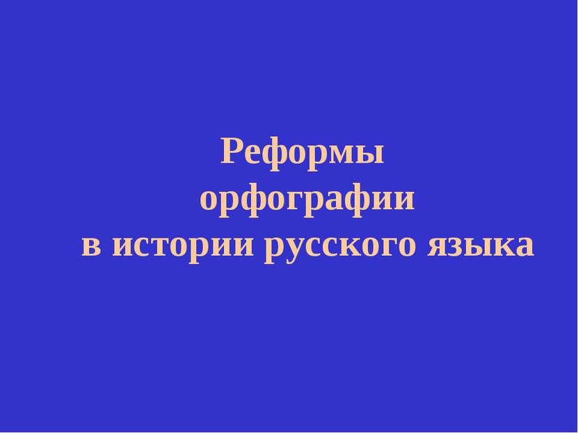 Реформы орфографии в истории русского языка