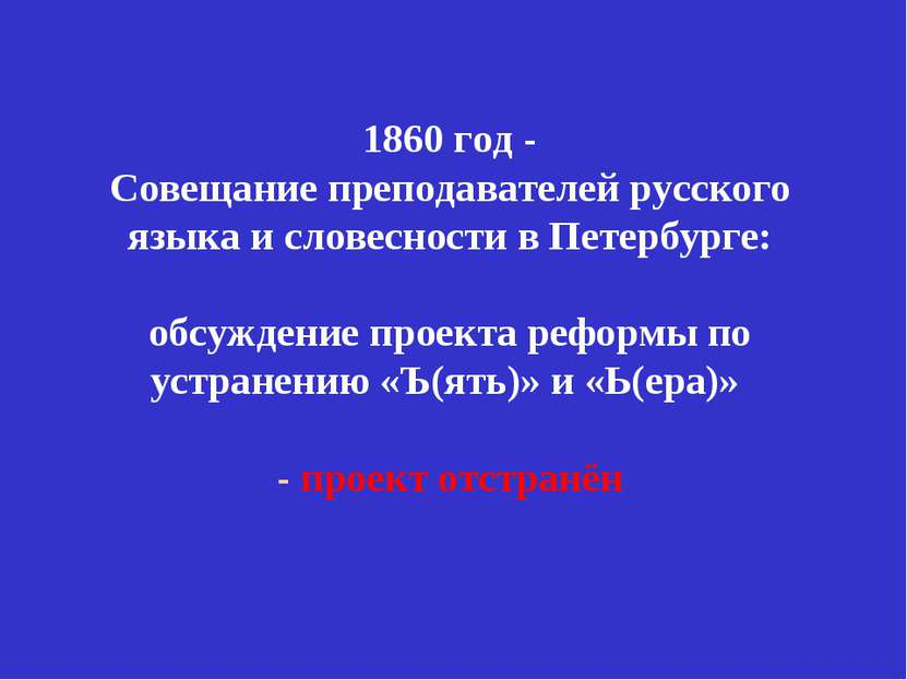 1860 год - Совещание преподавателей русского языка и словесности в Петербурге...