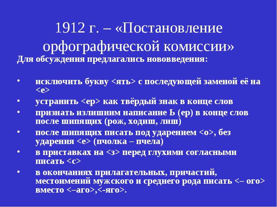 1912 г. – «Постановление орфографической комиссии» Для обсуждения предлагалис...