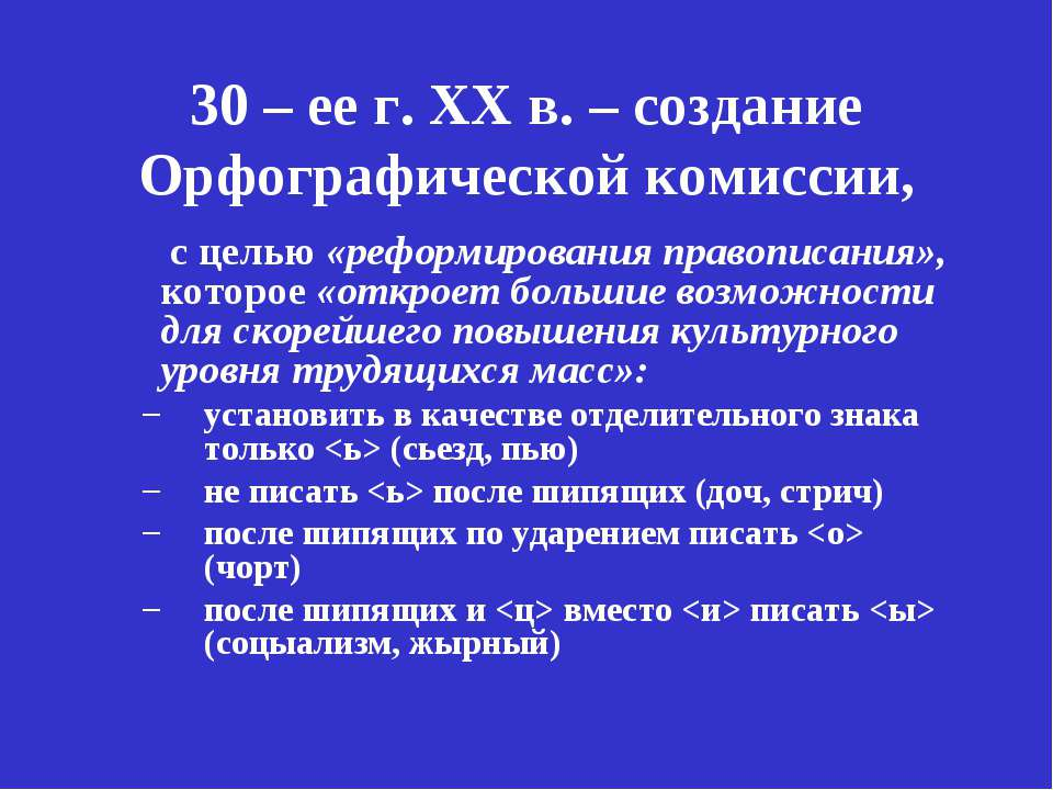 30 – ее г. ХХ в. – создание Орфографической комиссии, с целью «реформирования...