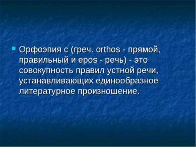 Орфоэпия с (греч. orthos - прямой, правильный и epos - речь) - это совокупнос...