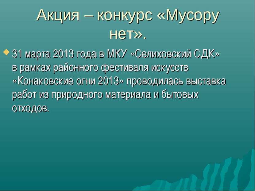 Акция – конкурс «Мусору нет». 31 марта 2013 года в МКУ «Селиховский СДК» в ра...