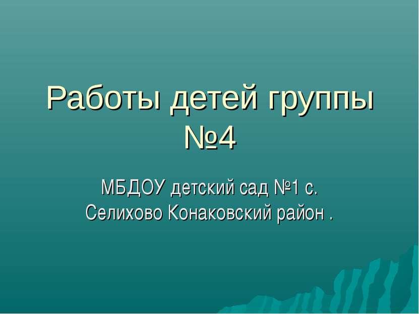 Работы детей группы №4 МБДОУ детский сад №1 с. Селихово Конаковский район .