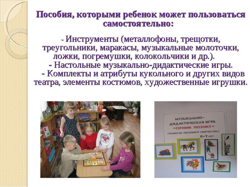 Пособия, которыми ребенок может пользоваться самостоятельно: - Инструменты (м...