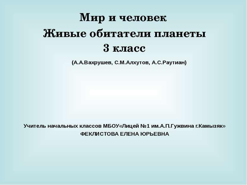 Мир и человек Живые обитатели планеты 3 класс (А.А.Вахрушев, С.М.Алхутов, А.С...