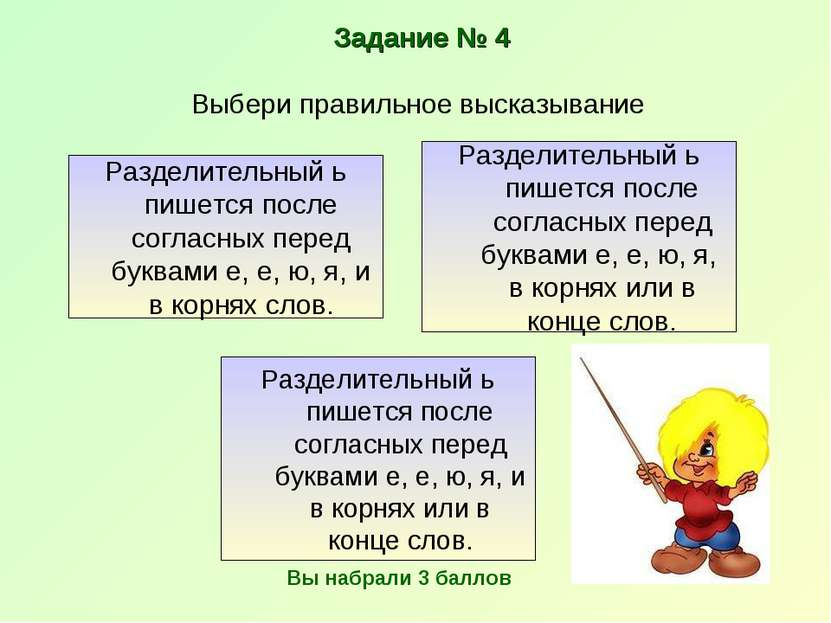 Задание № 4 Выбери правильное высказывание Разделительный ь пишется после сог...