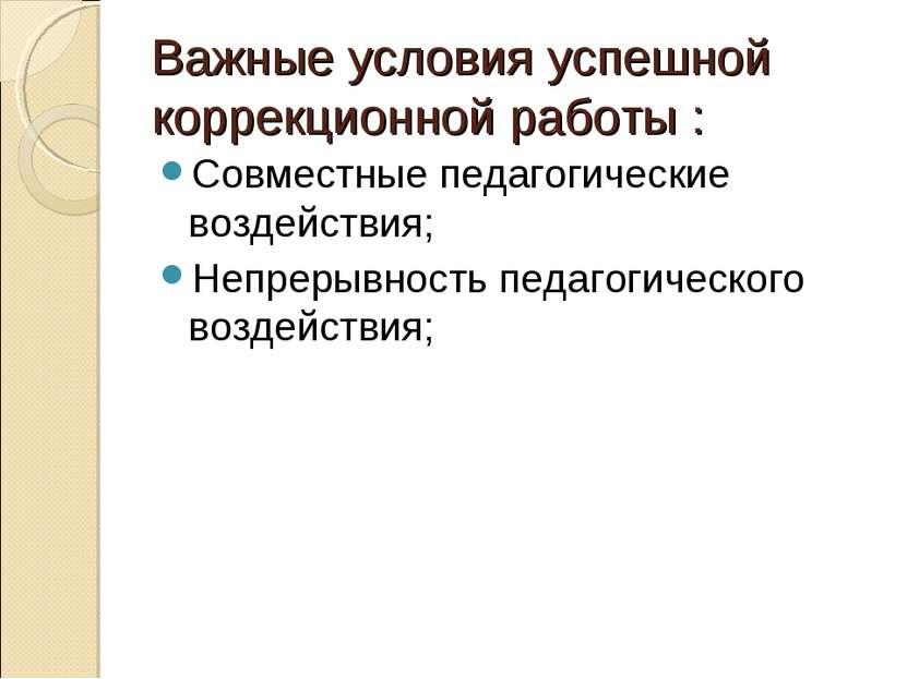 Важные условия успешной коррекционной работы : Совместные педагогические возд...