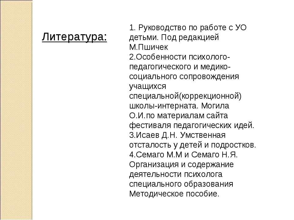 1. Руководство по работе с УО детьми. Под редакцией М.Пшичек 2.Особенности пс...
