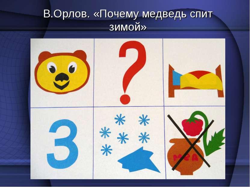 В.Орлов. «Почему медведь спит зимой»