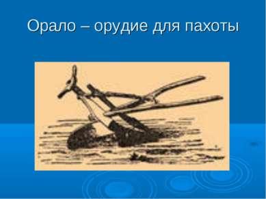 Орало – орудие для пахоты