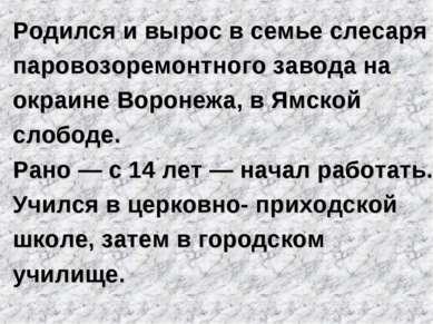 Родился и вырос в семье слесаря паровозоремонтного завода на окраине Воронежа...
