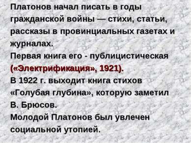 Платонов начал писать в годы гражданской войны — стихи, статьи, рассказы в пр...