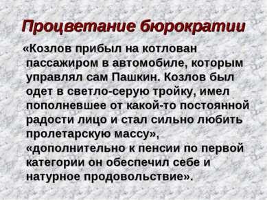 Процветание бюрократии «Козлов прибыл на котлован пассажиром в автомобиле, ко...