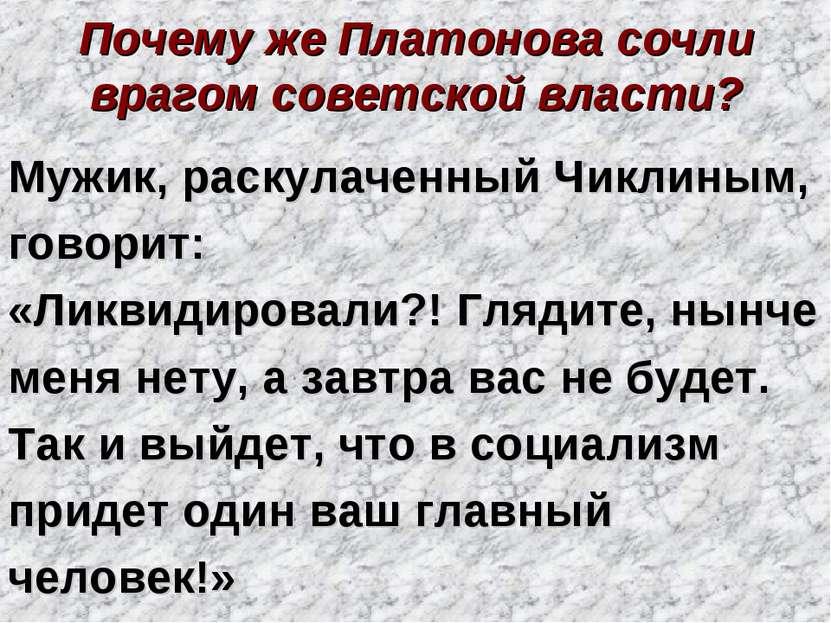 Почему же Платонова сочли врагом советской власти? Мужик, раскулаченный Чикли...