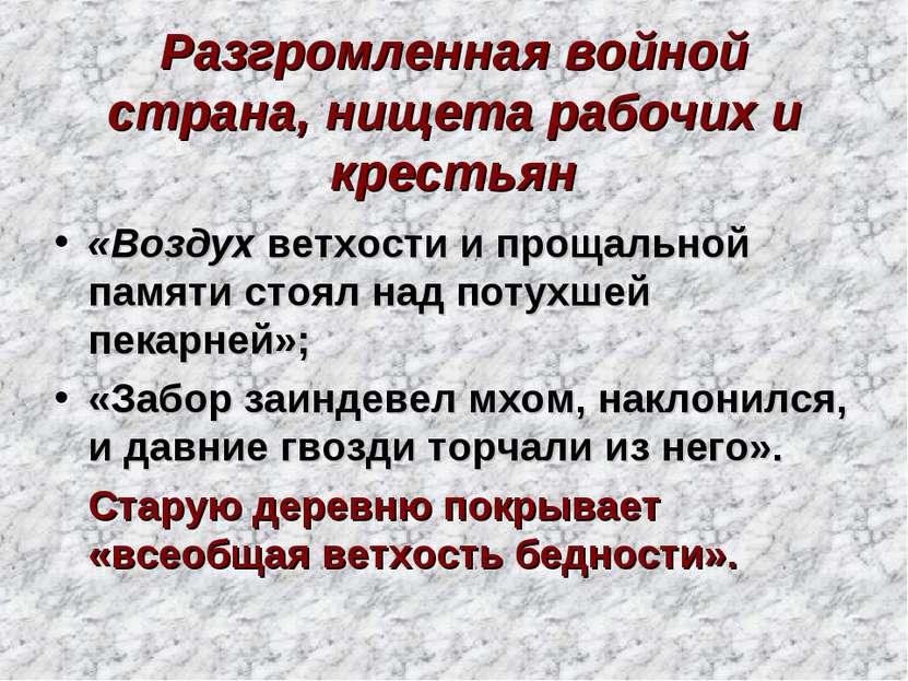 Разгромленная войной страна, нищета рабочих и крестьян «Воздух ветхости и про...