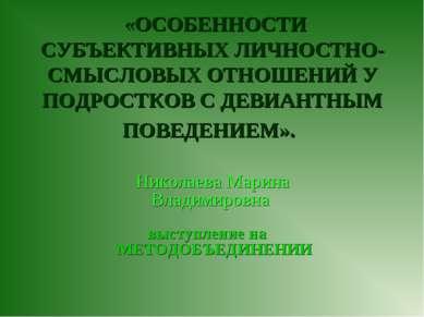 «ОСОБЕННОСТИ СУБЪЕКТИВНЫХ ЛИЧНОСТНО-СМЫСЛОВЫХ ОТНОШЕНИЙ У ПОДРОСТКОВ С ДЕВИАН...