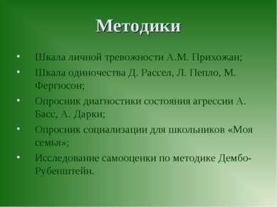 Методики Шкала личной тревожности А.М. Прихожан; Шкала одиночества Д. Рассел,...