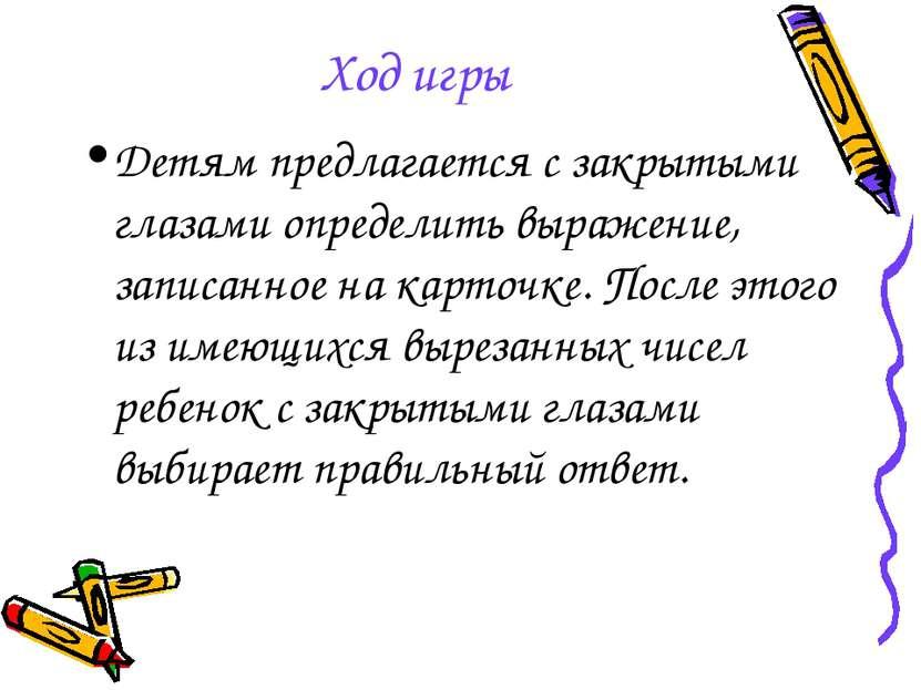 Ход игры Детям предлагается с закрытыми глазами определить выражение, записан...