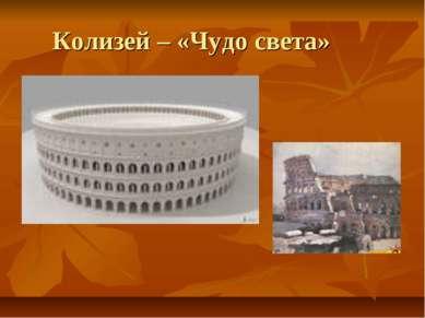 Колизей – «Чудо света»