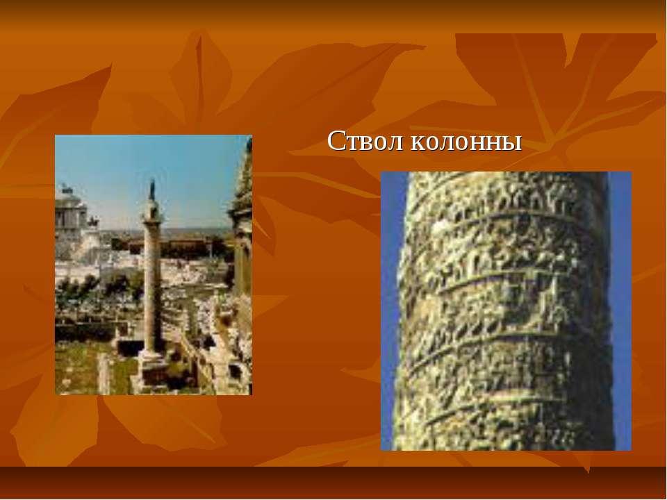 Ствол колонны