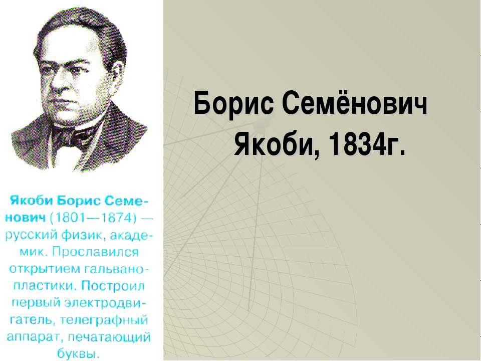 Борис Семёнович Якоби, 1834г. Борис Семёнович Якоби, 1834г.