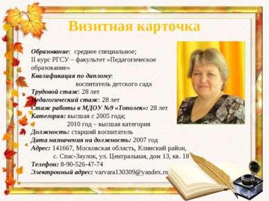 Визитная карточка Образование: среднее специальное; II курс РГСУ – факультет ...